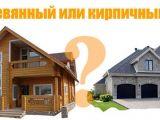 Какой построить дом, деревянный или кирпичный?