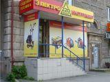 «220 Вольт» открывает новый магазин в Нижнем Тагиле