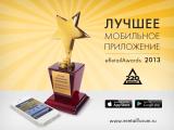 Интернет-магазин «220 Вольт» - победитель в номинации «Лучшее мобильное приложение»!