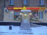 Новое представительство «220 Вольт» открыто в Оренбурге