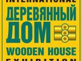 ГК МИР ПОТОЛКОВ на Х выставке Деревянный дом