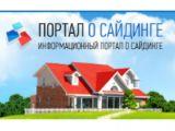 Allsiding.ru - новый информационный портал о сайдинге