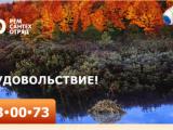 Крупнейший портал отзывов Yell.ru позитивно оценил работу РемСантехОтряда