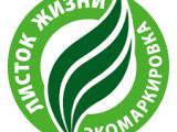Добровольная сертификация «Листок жизни»