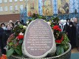 Глава РЦП освятил закладной камень на строительстве храма Новомучеников на Лубянке