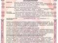 Компания NAYADA - сертификат пожарной опасности класса КМ-1