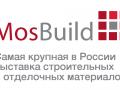 Международная строительная выставка MosBuild 2016