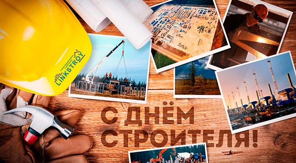 С днем строителя - строительный портал Linkstroy.ru